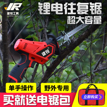 Rechargeable lithium-ion reciprocating horse knife saw small chainsaw household small electric saw mini chainsaw Outdoor portable Logging