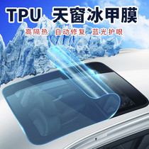 TPU car sunroof ice armor High insulation solar film glass UV-proof explosion-proof national construction joint insurance