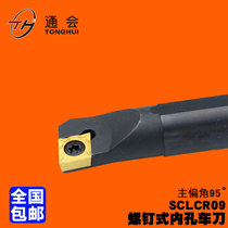 Tong CNC inner hole boring cutter rod inner hole car knife rod s07k S08K s10k-sclcr09 inner round Knife
