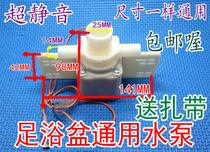 Foot tub water pump motor washbasin surf cycle pump motor foot bucket universal brand accessories