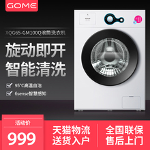 GOME/GOME/GOME XQG65-GM100Q Drum Washing Machine Fully Automatic Household Small