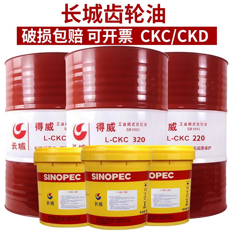Great Wall gear oil CKC220 heavy-duty CKD320 150 machinery industry deceleration lubricants large barrels