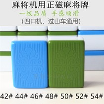 Four-mouthed mahjong machine mahjong card to Kunhuang key sparrow card automatic machine with home magnetic mahjong 42 44 46