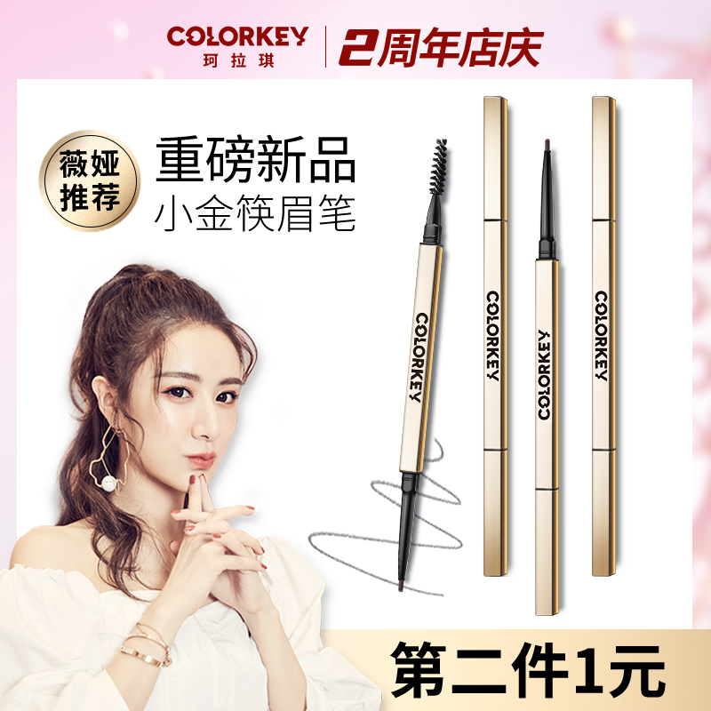 Colorkey Karachi small gold chopsticks eyebrow pencil three dimensional shape durable waterproof and sweat proof beginner's superfine female student