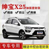 BAIC Squire Bao X25 special soundproof sealed strip door plus full car decorative strip dust-proof accessories modification