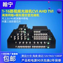 1кх 2кх 4кх 8кх 16кх кви коаксиальный ХД видео-оптически машина Ахд тви 960П 2 миллиона 1080п