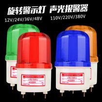 The LTE-1101J sound and light alarm rotates the flashing alarm light flashing light 220V12V24VLED warning light