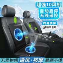 Car ventilation cushion Air conditioning cooling blowing seat cushion summer ice silk breathable truck summer cool pad with fan