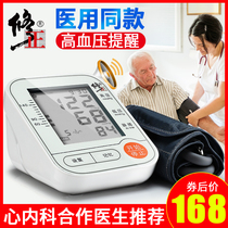 Correction of household blood pressure measuring instrument elderly blood pressure automatic high precision arm electronic Sphygmomanometer Medical