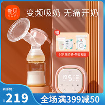 New shell breast pump electric rechargeable portable automatic maternal extrusion breast pump large suction silent unilateral 8776