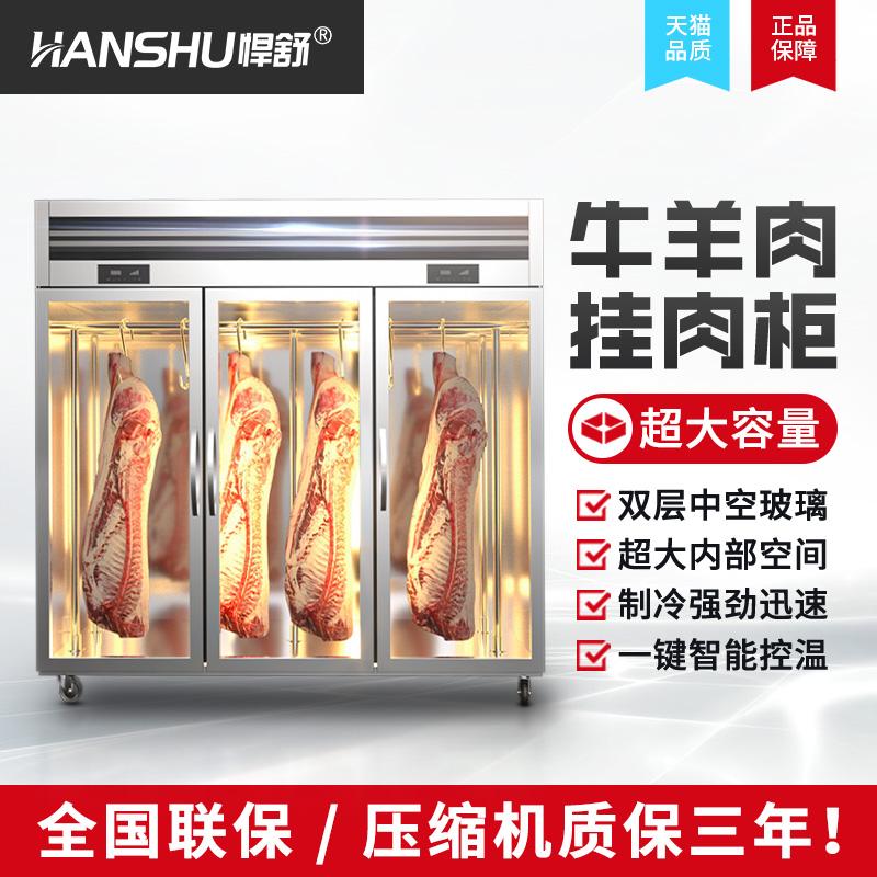Hu shu hanging meat cabinet commercial vertical fresh meat frozen fresh refrigerated freezer lamb beef kebab display cabinet refrigerator