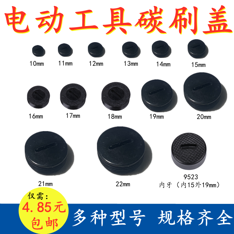 Carbon brush cover impact drill hammer saw angle grinder water drill carbon brush cap cap cover round carbon brush accessories