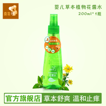 Hi-do HITO baby toilet water repellent mosquito bath itching herbal soothing toilet water 200ml