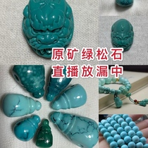 Mineral turquoise rough high porcelain three-way Buddha head back cloud barrel beads Round beads Carved pieces Hand string bracelet Spacer with beads