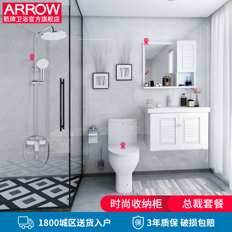 ARROW Wrigley Toilet Bathroom Cabinet Flower Sprinkler Set Siphon Toilet Shower Artifact European Rubber Wood President