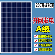 New 250W polycrystalline solar panels 260W 265 W 270 generation panels photovoltaic distributed household grid-connected