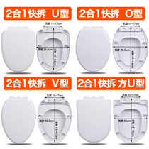 Toilet lid household universal thickened toilet lid vintage U-VO tops pumping toilet cover accessories