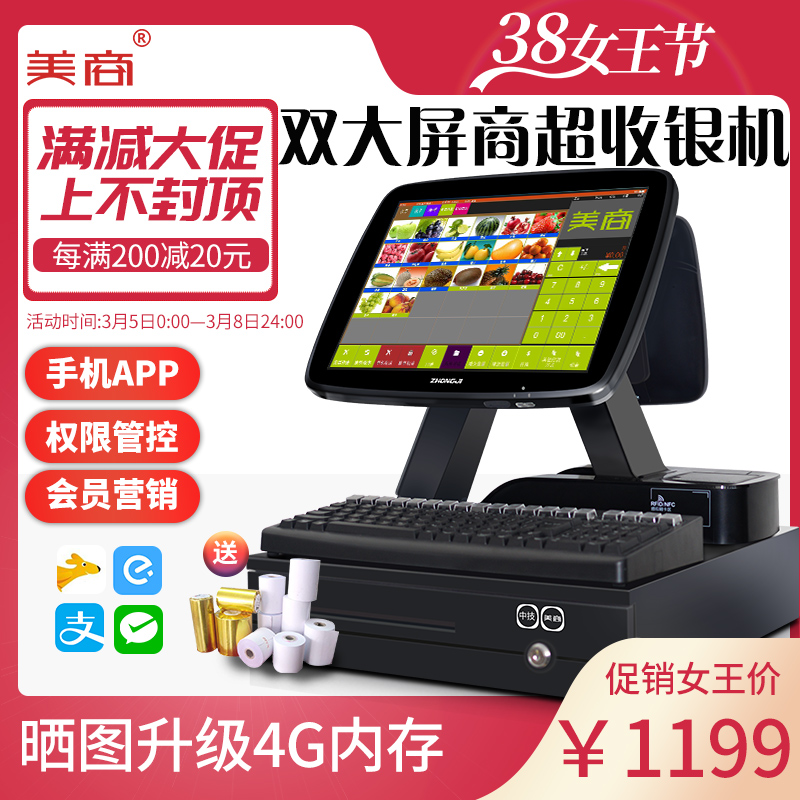 U.S. merchant cash register all-in-one supermarket cash register all-in-one cash register convenience store small cash register can touch two-screen commercial clothing retail takeaway weighing code cash register system