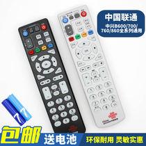 China Unicom ZTE Network TV ZXV10 B600 B700 B760 B860A on-board box remote control