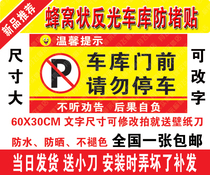 Reflective anti-blocking door sticker garage warehouse in front of the store ban do not stop parking warning signs private car bit reflective sticker