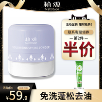 Plant view Puffy powder Fluffy powder Hair bangs Leave-in oil head artifact oil control dry hair flagship store official website men and women