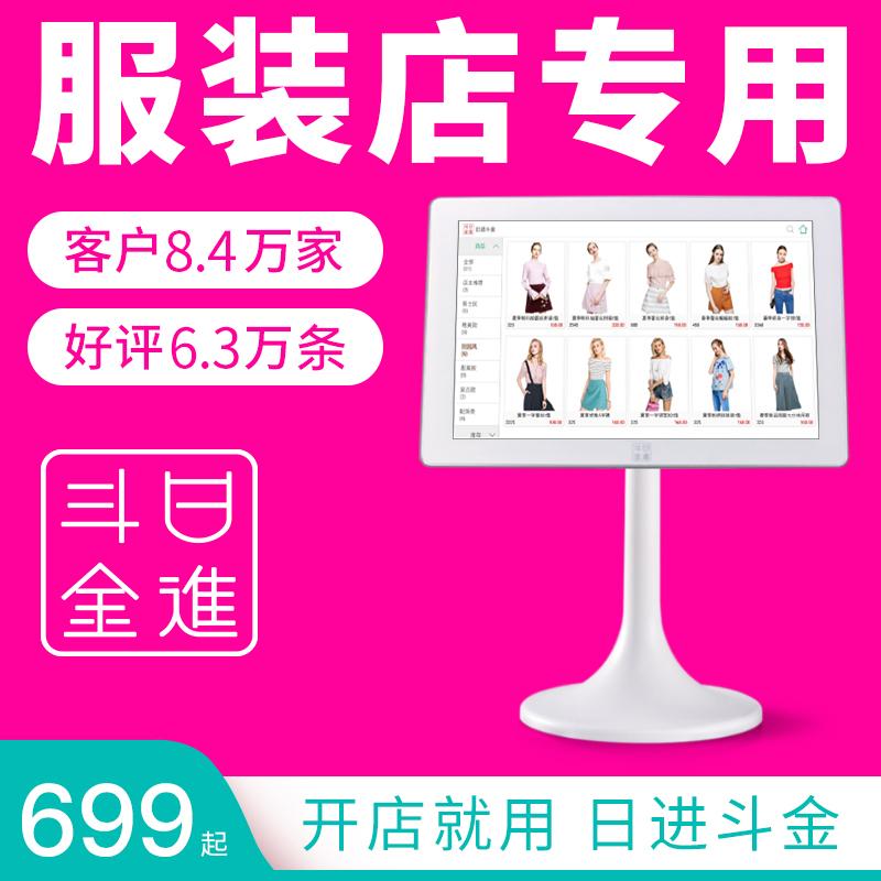 Nijin doo or poso2o magasin de vêtements caisse enregistreuse spéciale magasin de caisse enregistreuse spéciale logiciel intégré système de gestion commerciale machine mère et enfant petit code de balayage caisse enregistreuse