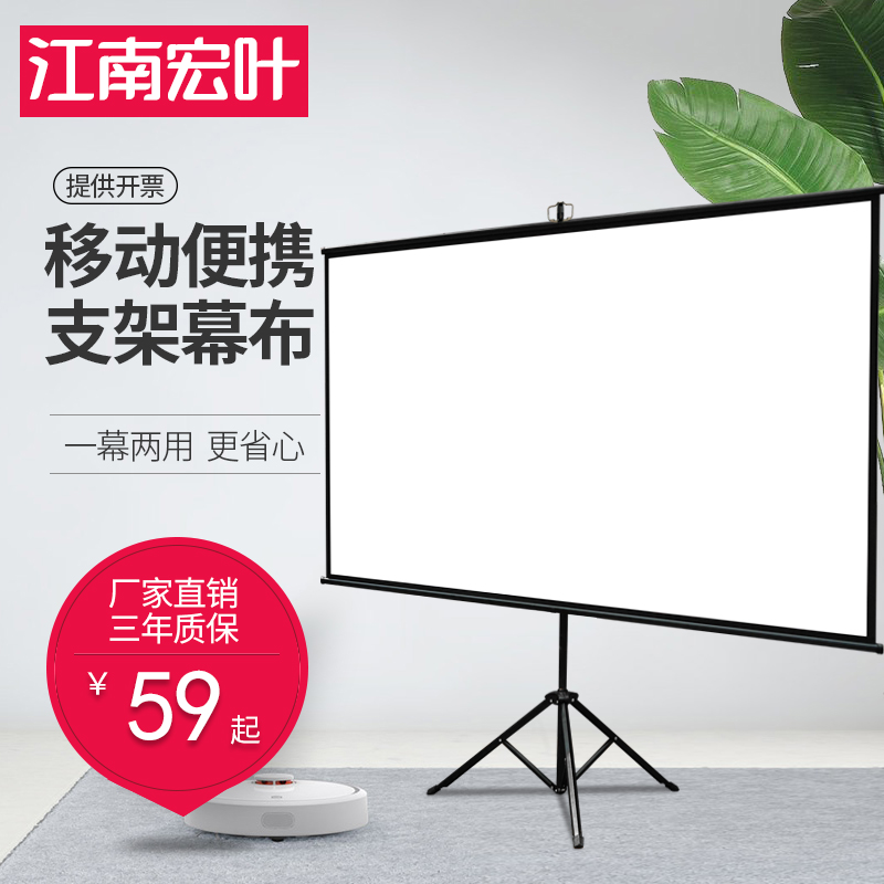 Jiangnan macro leaf bracket curtain curtain curtain bracket floor 84 inch 100 inch 120 inch HD mobile curtain home portable projector curtain outdoor punch-free screen
