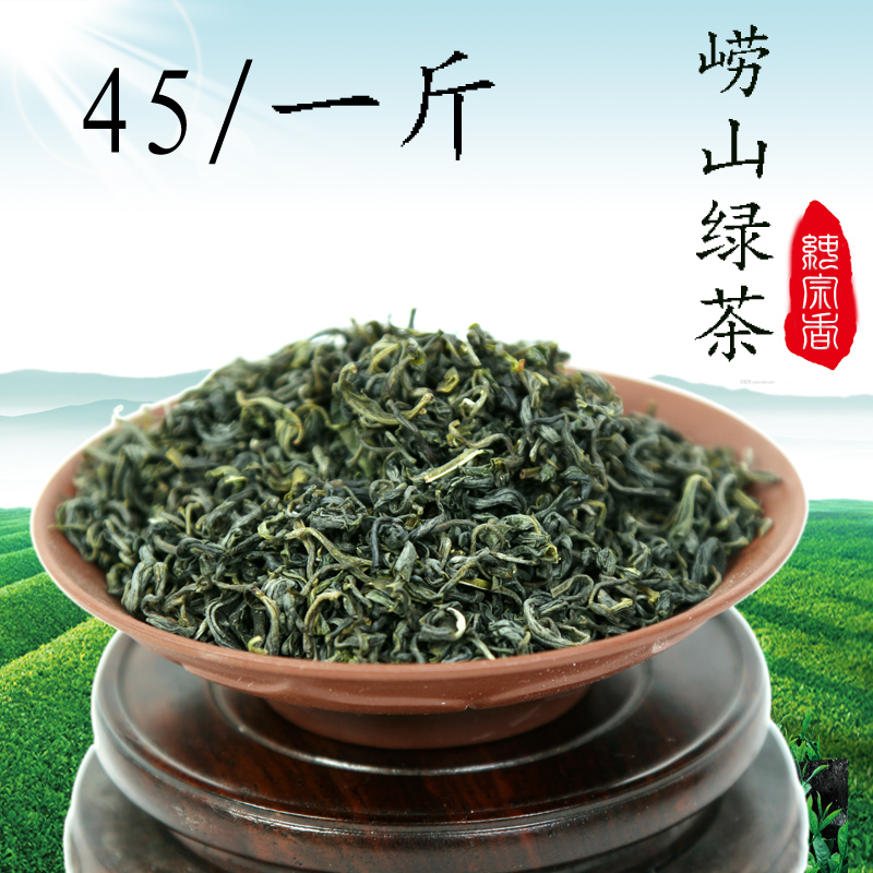2018 New Tea Authentic Laoshan Green Tea Authentic Luzhou Produced from bulk sales Qingdao specialty sunshine sufficient