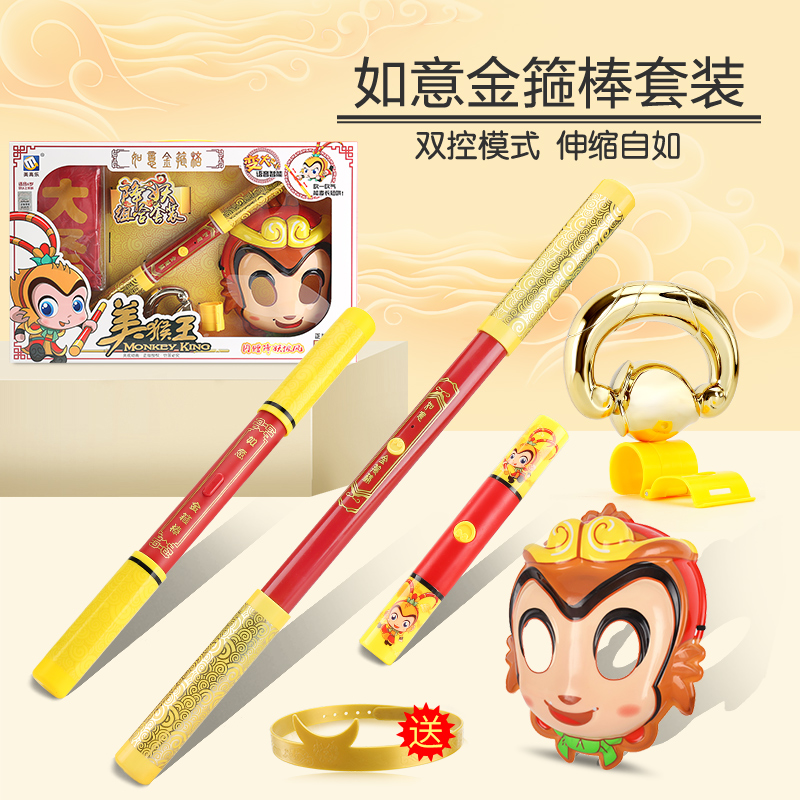 Sound Controlled Telescopic Golden Hoop Bar Toy Weapon Ding Haishen Needle Children Qitian Dasheng Sun Wukong's Journey to the West