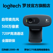 Logitech C270 HD desktop computer network TV video camera free drive with microphone C310 Lite
