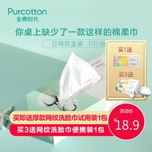All-cotton era facial towel, cotton soft towel, wash towel, women disposable facial towel, pure cotton paper towel, household affordable clothing