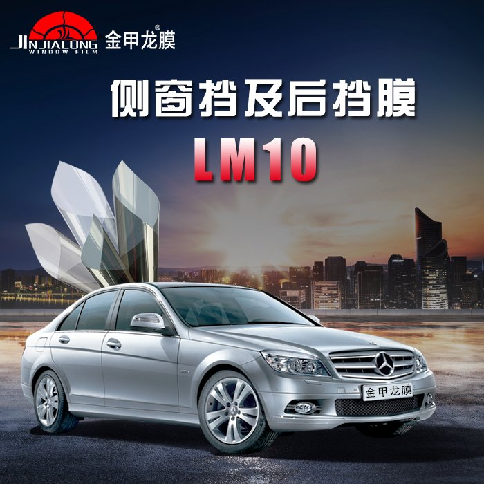 Golden Membrane Automobile Back Film LM10 Window Glass Film Explosion-proof and Heat-insulating Film Solar Automotive Film