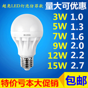 LED bulb E27 screw 3W warm white yellow 5W energy-saving lamp E14 super bright home B22 bayonet 7W bulb single lamp