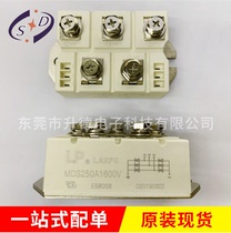 New three-phase rectifier bridge module MDS250A1600V MDS250-16 MDS200A1600V