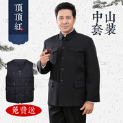 In the old man winter thick section ZhongShanZhuang suit the elderly elderly male with dad grandpa Zhongshan suit coat.