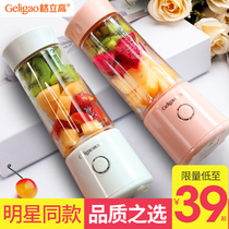 Glico portable juicer household fruit mini charging mini fried juice machine electric student juicer Cup