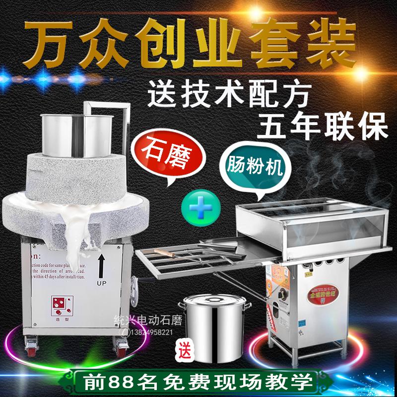 Texing бренд электрический электрический коммерческий кишечный порошок машина большой графитовый шлифовальный рисовое молоко поздно ночью соевое молоко тофу полностью автоматически