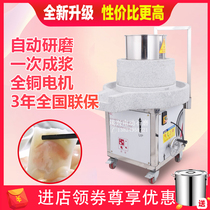 Utsing electric stone mill commercial D45 large intestine powder rice pulp mill sesame sauce soy milk curd brain fully automatic