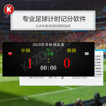 Kaizhe Video soccer match timing score scoring software competition scoring system than scoreboard referee software