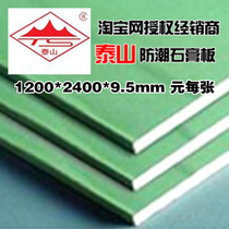 Factory Direct anti-tide paper gypsum board kitchen wall Ceiling plate system accessories material Light steel keel