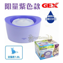 Beethoven pet Purple Gex cat with live oxygen filtration type ultra-mute water dispenser 1.8L