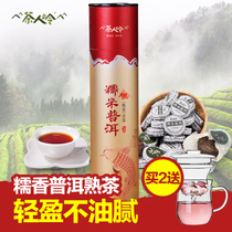 Charenling Glutinous Rice Puer Tea Cooked Tea Glutinous Rice Fragrant Tea 250g Yunnan Glutinous Fragrant Puer Mini-Xiaotuo Tea Package