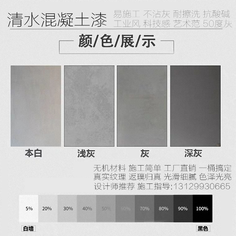 Clear water concrete paint industry wind ground paint environmental protection art paint inside and outside the wall paint micro cement paint wall paint