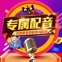 Video dubbing male and female sound enterprise Color Bell recording stalls selling voice advertising production feature film broadcast recording
