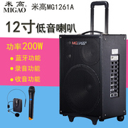 Michael MG1261A guitar sound street singer singing on outdoor speaker speaker charging
