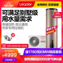 Haier leader Commander LHPA200-1.0A 200 liters Air energy heater source heat pump household