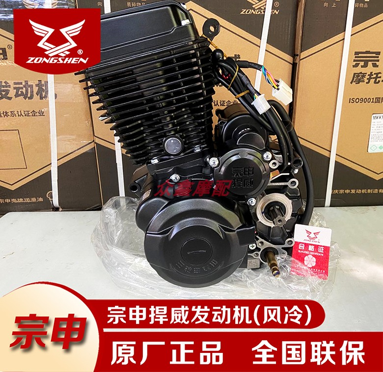 Zongshen power Hanwei 150 200 250 air-cooled engine water-cooled engine assembly Huwei tricyrier