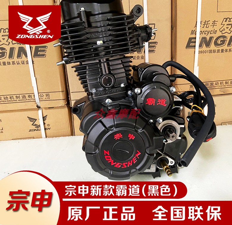 Zongshen 150 Shen 175 wind-cooled overlord heavy-duty locomotive engine tricy wheel engine bus