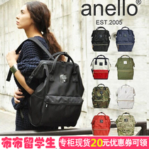 Japan anello backpack female mummy anti-theft Rakuten students backpack school bag the runaway package alleno male
