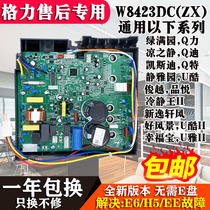 Gree air conditioning frequency conversion external machine general motherboard computer board Q Di Liangzhijing Kaidis Fujing Garden 208 electrical box